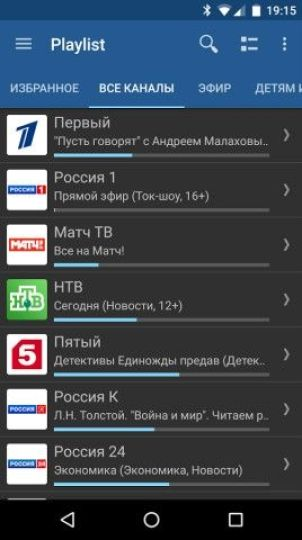IPTV Pro Apk Download (3)