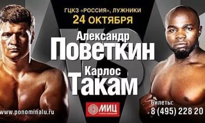 Alexander Povetkin vs Carlos Takam - Full Fight Video
