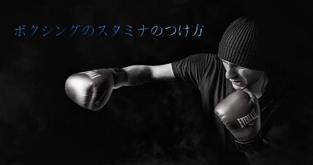 ボクシングのスタミナのつけ方