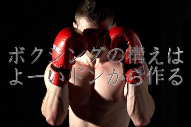 ボクシングの構えはよーいドンから作る