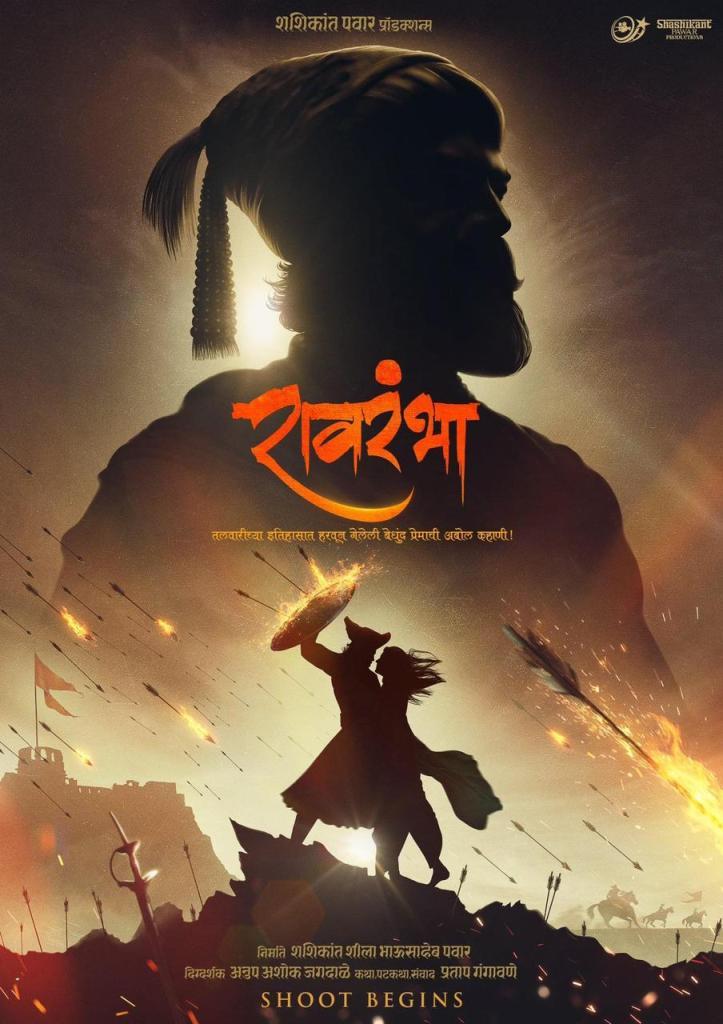 The Shoot Of Marathi Film Ravrambha Starts Today