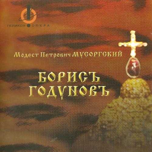 Chudovsky: Mussorgsky - Boris Godunov (2 CD, FLAC)