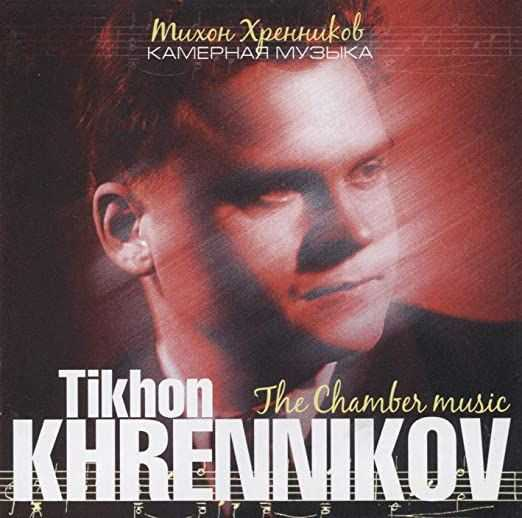 Tikhon Khrennikov - The Chamber Music (APE)