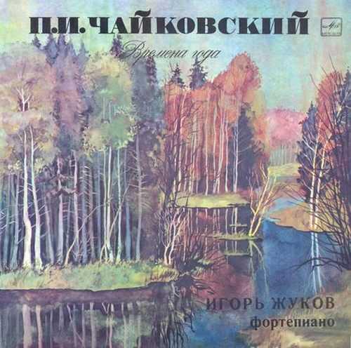 Zhukov: Tchaikovsky - The Seasons (24/192 FLAC)