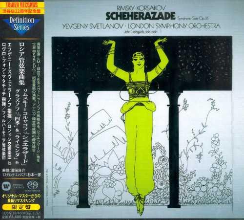 Svetlanov: Rimsky-Korsakov - Scheherazade, Glazunov - Seasons, Raymonda (SACD ISO)