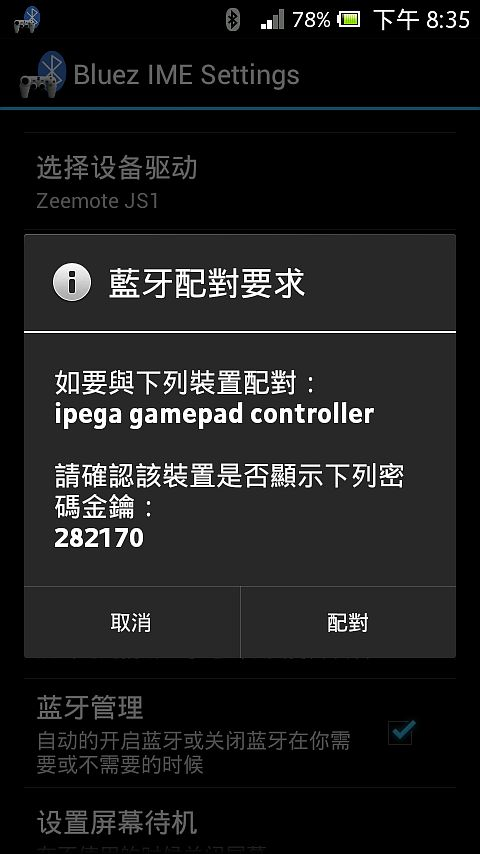 安裝手機驅動 藍芽搖桿 發現遊戲多了動畫… PPSSPP PSP… be Fast chianse… set rom… time about base…