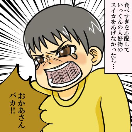 男の子2人兄弟ブログの育児漫画。長男が泣きながらバカと言っている。