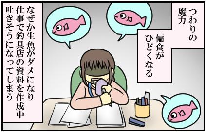 つわりの魔力。偏食がなぜか生魚がダメになり、仕事で釣具店の資料を作成中、吐きそうになってしまう。