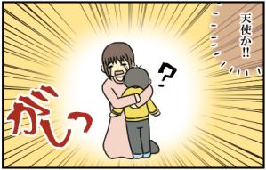 母:天使か‼(がしっ)長男:?