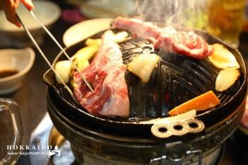 【旭川美食】成吉思汗烤肉名店大黑屋|充滿北國豪邁風格的極品羊肉燒烤店