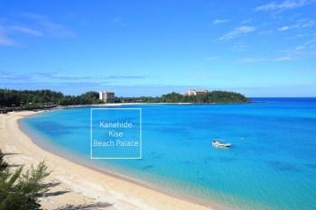【沖繩住宿】喜瀨海灘皇宮飯店 坐擁超廣角夢幻海景,近海中公園、到水族館也不遠的平價海濱飯店