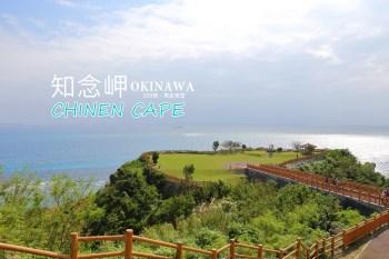 【沖繩景點】南部知念岬公園 親子遊也適合的270度太平洋觀景平台