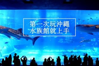 親子遊沖繩美麗海水族館攻略|教你第一次玩海洋博公園就上手(含海豚劇場時間、建議停留時間)