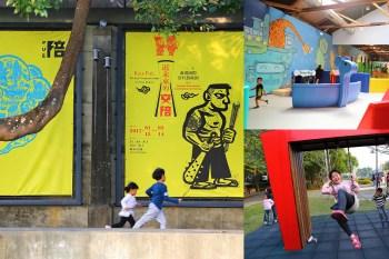 台南蕭壠文化園區 兒童遊戲館、糖廠吃冰、五分車軌道,適合親子共遊的藝術村