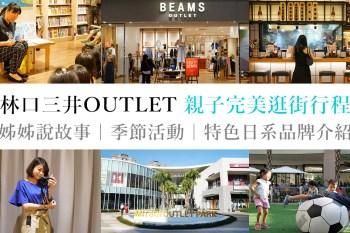 林口三井OUTLET親子逛街行程|聽故事、玩活動、特色日系品牌分享