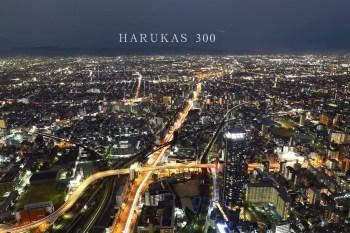 大阪阿倍野HARUKAS展望台|登日本最高樓賞360度絕美夜景