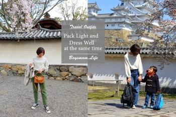 行李減重|用少量衣物跟1+1個包的高效能旅行穿搭術