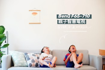 為孩子示範健康而平衡的家庭生活|BenQ F系列親子智慧電視