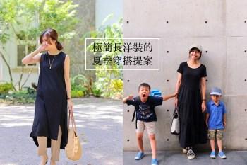 大人穿搭 極簡洋裝的夏季重複穿搭提案