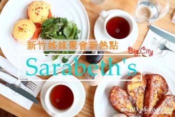 【新竹美食】Sarabeth's新竹巨城SOGO店 來自紐約上城區的洗鍊大人風格早午餐