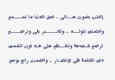 رباعـــــيات الصـــــــباغ مدونة أحمد الصباغ