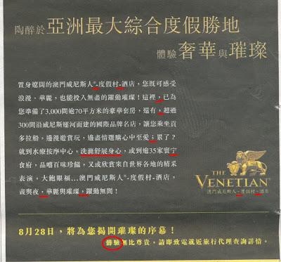 Venetian poster