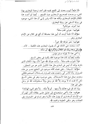 Syeikh Albani si Muhadis Palsu Kafirkan Imam Bukhori1