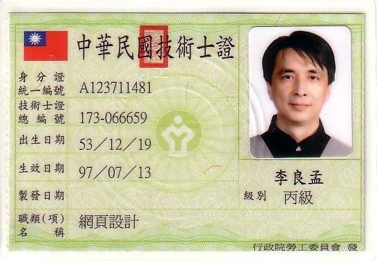 Liang-Meng 備忘格: 網頁設計丙級-即測即評即發證