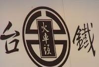 smart的知識論壇(一個專注於專利,著作權,商標,智慧財產管理的部落格): 臺鐵便當鬧雙包