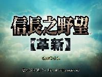 信長之野望-超爆笑�幕(共3集)