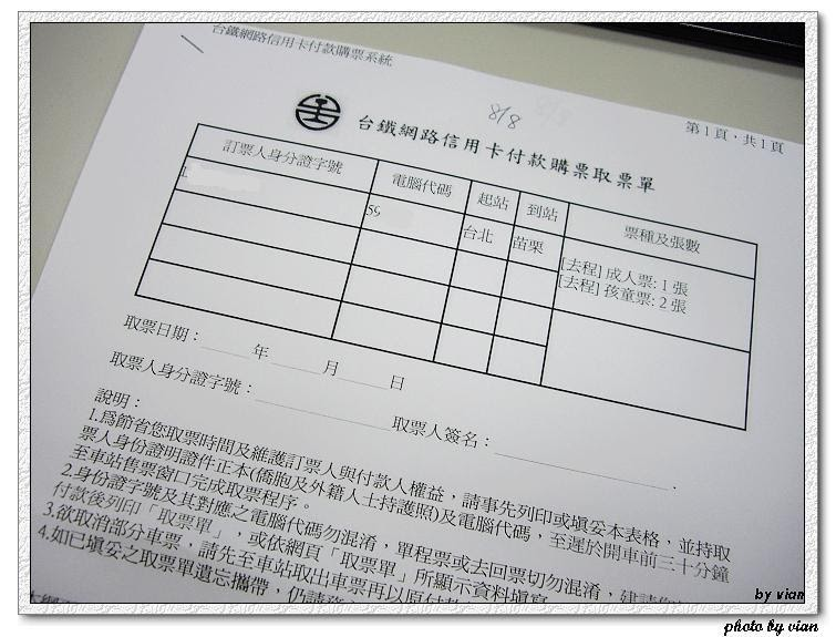 vian: 臺鐵車票訂票攻略