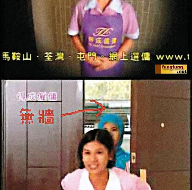 DaXxX BloGGer.HK: 得 成 女 傭 廣 告 之 秘 密