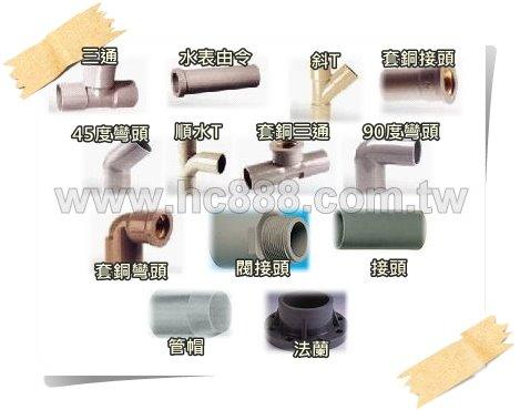 南亞 PVC 給水另件 (厚管) 規格   宏騏 水電 材料 五金 維修