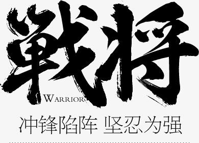 水墨戰將字體素材圖片免費下載_高清藝術字素材png_千庫網(圖片編號7792473)