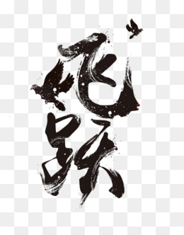 【飛躍素材】_飛躍圖片大全_飛躍素材免費下載_千庫網png