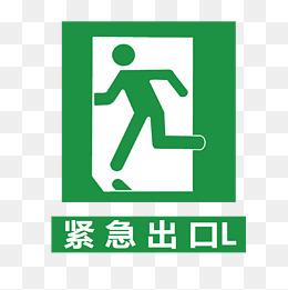 【逃生出口素材】免費下載_逃生出口圖片大全_千庫網png