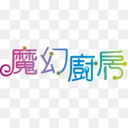 kitchen art wusthof knives 厨房艺术素材 免费下载 厨房艺术图片大全 千库网png 魔幻厨房logo