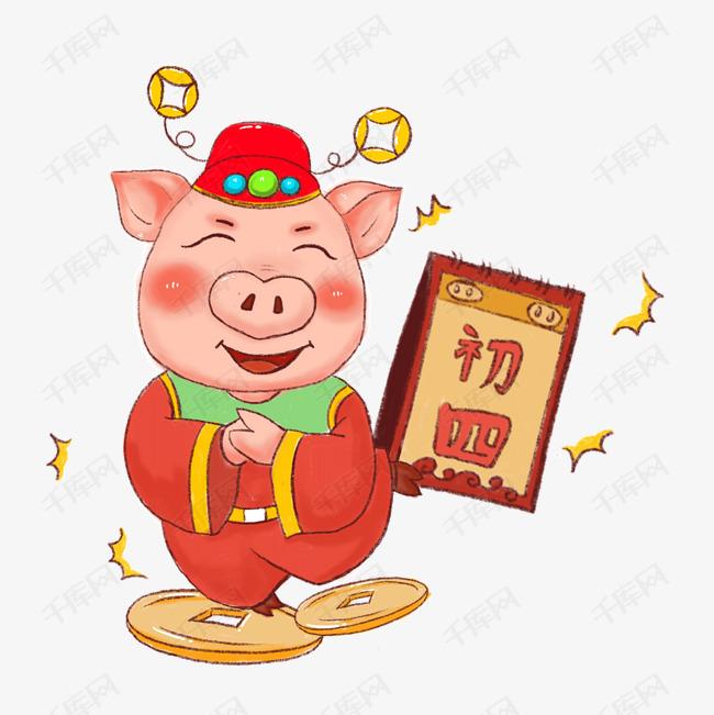 大年初四豬年2019年素材圖片免費下載_高清psd_千庫網(圖片編號11604607)