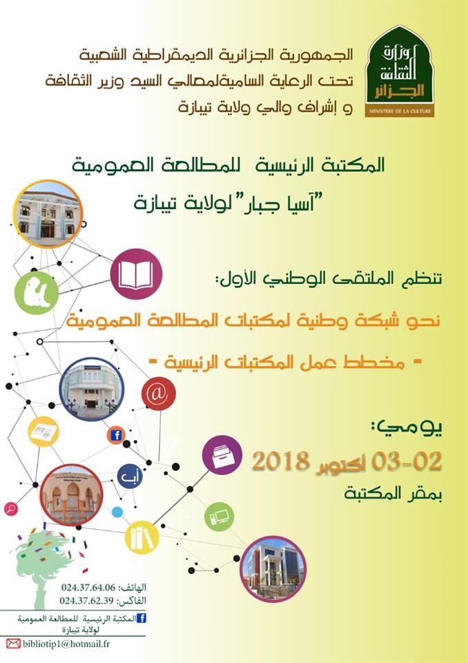 """الملتقى الوطني الأول المنضوي تحت عنوان:""""نحو شبكة وطنية لمكتبات المطالعة العمومية - مخطط عمل المكتبات الرئيسية -"""" يومي 02 - 03 أكتوبر 2018."""