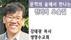"""정연희의 """"내 잔이 넘치나이다"""""""