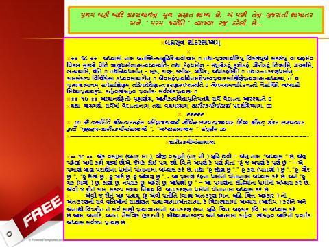 BRSU-ADHYAS-BHASHYAM-FREE-GUJ-VER-1.1.1.1-PG2-JPG