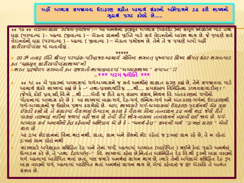 BRSU-ADHYAS-BHASHYAN-GUJ-FREE-VER-1.1.1.1-PG3-JPG