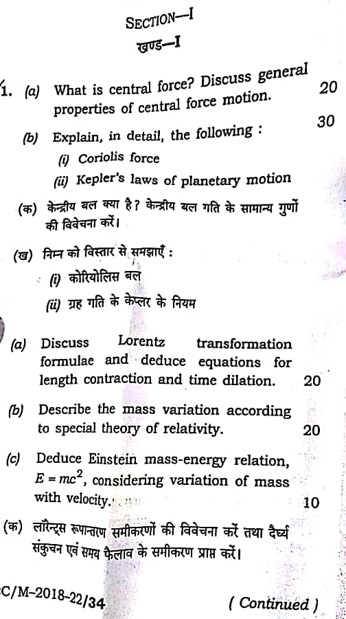 BPSC 63rd Physics Optional Question Paper