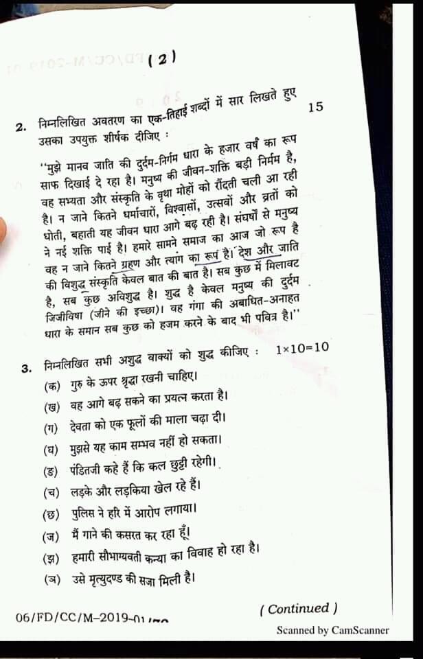 BPSC 64th Mains General Hindi