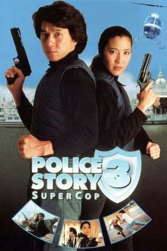 Police Story 3: Supercop : Poster