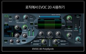 [Logic X] 로직에서 EVOC20(보코더, Vocoder) 사용하기