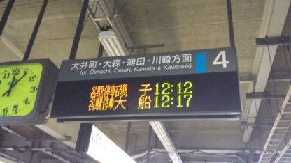Waiting for the train to Kawasaki City
