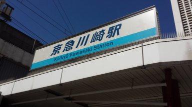 Arrived at Kawasaki City