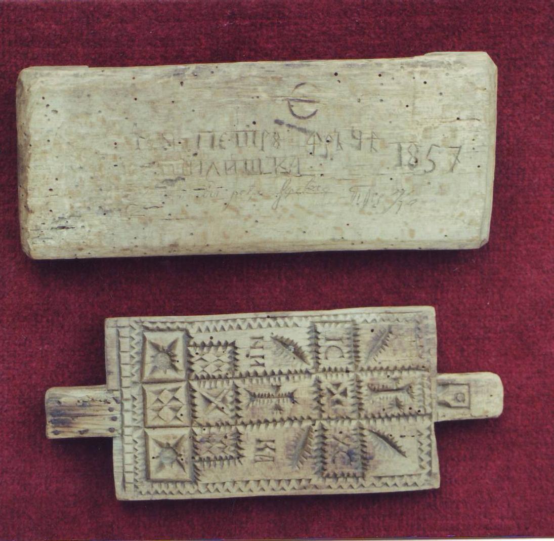 Muzeul Brailei. Sectia de Etnografie si Arta Populara 3