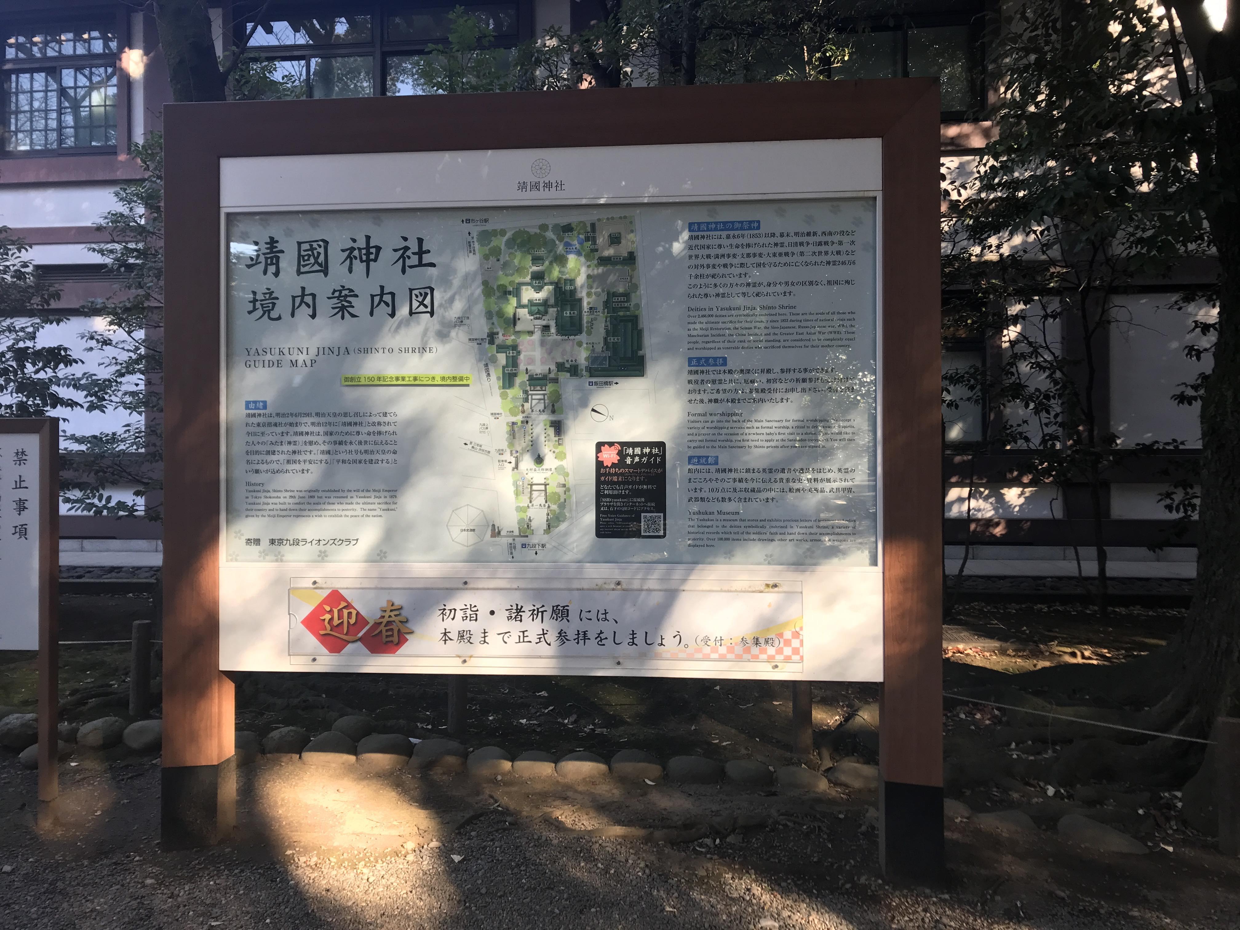 20180114-靖国神社1
